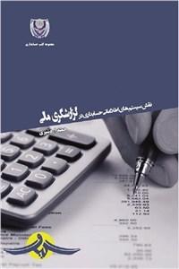 نقش سیستم های اطلاعاتی حسابداری در گزارشگری مالی