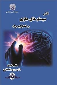 نقش سیستم های مغزی بر اضطراب مرگ