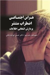 هراس اجتماعی - اضطراب منتشر پردازش انتخابی اطلاعات