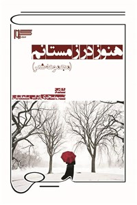 نسخه دیجیتالی کتاب هنوز در زمستانم - مجموعه شعر