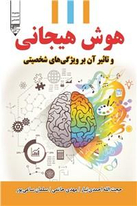 نسخه دیجیتالی کتاب هوش هیجانی و تاثیر آن بر ویژگی های شخصیتی