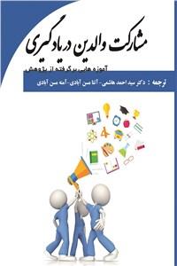 مشارکت والدین در یادگیری