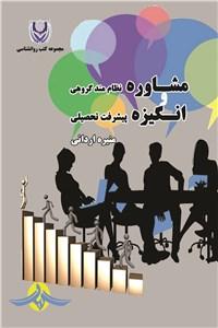 نسخه دیجیتالی کتاب مشاوره نظام مند گروهی و انگیزه پیشرفت تحصیلی