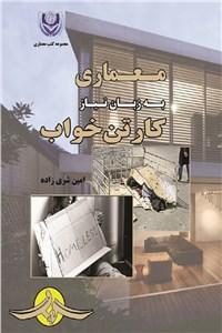 معماری به زبان نیاز کارتن خواب