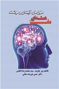 مغز هسته ای سلول های آیینه ای و هوشمند