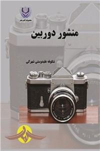نسخه دیجیتالی کتاب منشور دوربین