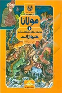 مولانا و داستان های حکمت آمیز حیوانات