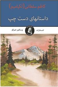 نسخه دیجیتالی کتاب داستان های دست چپ