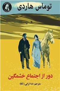 نسخه دیجیتالی کتاب دور از اجتماع خشمگین