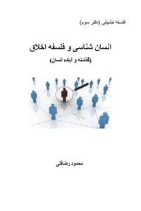 انسان شناسی و فلسفه اخلاق