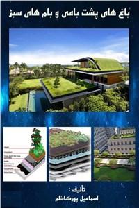 باغ های پشت بامی و بام های سبز