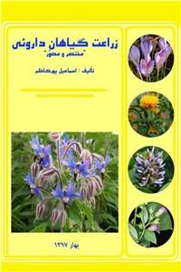 زراعت گیاهان دارویی