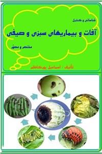 شناسایی کنترل آفات و بیماریهای سبزی و صیفی