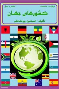 موقعیت و مشخصات کشورهای جهان (مختصر و مصور)