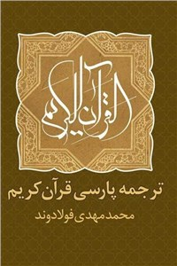 نسخه دیجیتالی کتاب ترجمه فارسی قرآن کریم