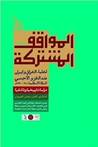 نسخه دیجیتالی کتاب المواقف المشترکه - جلد دوم