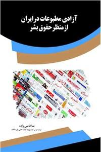 آزادی مطبوعات در ایران از منظر حقوق بشر
