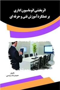نسخه دیجیتالی کتاب اثربخشی اتوماسیون اداری برعملکرد آموزش فنی و حرفه ای