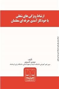 نسخه دیجیتالی کتاب ارتباط ویژگی های شغلی با خود کارآمدی حرفه ای معلمان