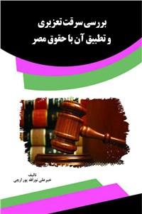 نسخه دیجیتالی کتاب بررسی سرقت تعزیری و تطبیق آن با حقوق مصر