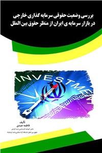 نسخه دیجیتالی کتاب بررسی وضعیت حقوقی سرمایه گذاری خارجی در بازار سرمایه ی ایران از منظر حقوق بین الملل