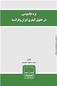 بزه جاسوسی در حقوق کیفری ایران و فرانسه