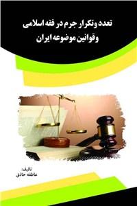 تعدد و تکرار جرم در فقه اسلامی و قوانین موضوعه ایران