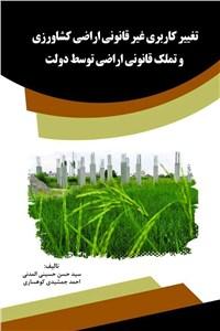تغییر کاربری غیرقانونی اراضی کشاورزی و تملک قانونی اراضی توسط دولت