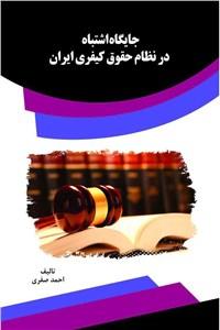 نسخه دیجیتالی کتاب جایگاه اشتباه در نظام حقوق کیفری ایران