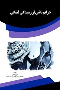 نسخه دیجیتالی کتاب جرایم ناشی از رسیدگی قضایی