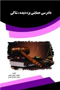 دادرسی حمایتی بزه دیده شاکی