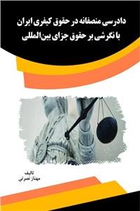 دادرسی منصفانه در حقوق کیفری ایران با نگرشی بر حقوق جزای بین المللی
