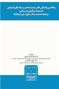 نسخه دیجیتالی کتاب رابطه بین وابستگی خاص نسبت به همسر و سبک های دلبستگی با صمیمیت زناشویی