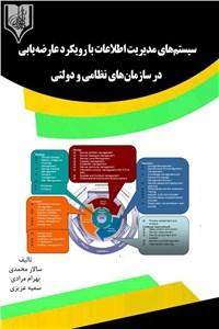 نسخه دیجیتالی کتاب سیستم های مدیریت اطلاعات با رویکرد عارضه یابی در سازمان های نظامی و دولتی
