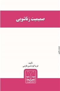 نسخه دیجیتالی کتاب صمیمیت زناشویی