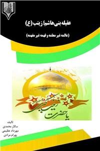 عقیله بنی هاشم - حضرت زینب علیهاالسلام