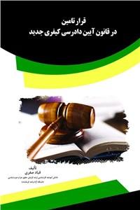 نسخه دیجیتالی کتاب قرار تامین در قانون آیین دادرسی کیفری جدید