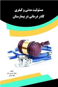 نسخه دیجیتالی کتاب مسئولیت مدنی و کیفری کادر درمانی در بیمارستان