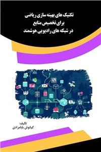 نسخه دیجیتالی کتاب تکنیک های بهینه سازی ریاضی برای تخصیص منابع در شبکه های رادیویی هوشمند
