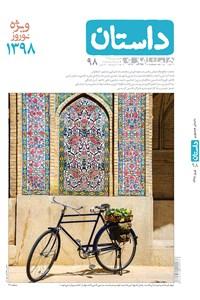 ماهنامه همشهری داستان - شماره 98 - ویژه نوروز98