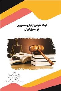 ابعاد حقوقی ازدواج محجورین در حقوق ایران