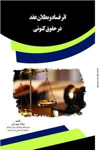 نسخه دیجیتالی کتاب اثر فساد و بطلان عقد در حقوق کنونی
