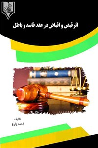 نسخه دیجیتالی کتاب اثر قبض و اقباض در عقد فاسد و باطل