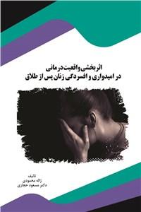 اثربخشی واقعیت درمانی در امیدواری و افسردگی زنان پس از طلاق