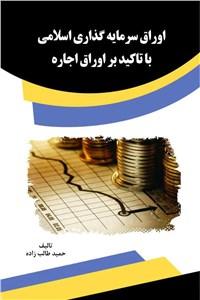 نسخه دیجیتالی کتاب اوراق سرمایه گذاری اسلامی با تاکید بر اوراق اجاره