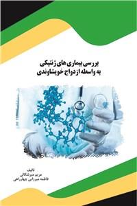نسخه دیجیتالی کتاب بررسی بیماری های ژنتیکی به واسطه ازدواج خویشاوندی