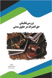 بررسی تطبیقی حق انصراف در حقوق مدنی