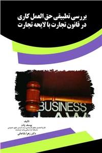 بررسی تطبیقی حق العمل کاری در قانون تجارت با لایحه تجارت