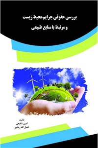 نسخه دیجیتالی کتاب بررسی حقوق جرایم محیط زیست و مرتبط با منابع طبیعی