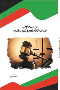 بررسی حقوقی ضمانت انجام تعهد و تعهد به نتیجه